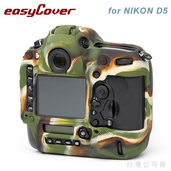 EGE 一番購】easyCover 金鐘套 for NIKON D5【迷彩色】專用矽膠保護套 防塵套【公司貨】