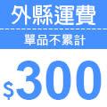 【外縣運費】300元-外縣配送運費