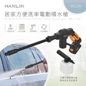 【南紡購物中心】HANLIN-WS20V 居家方便洗車電動噴水槍