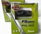 DOD FS320W【送32G】WDR/3DNR 行車記錄器