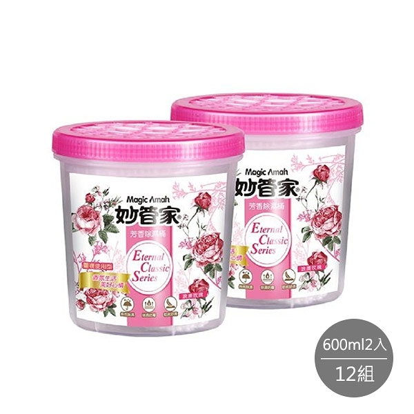 【妙管家】除濕桶-玫瑰花香600ml*2入*12組