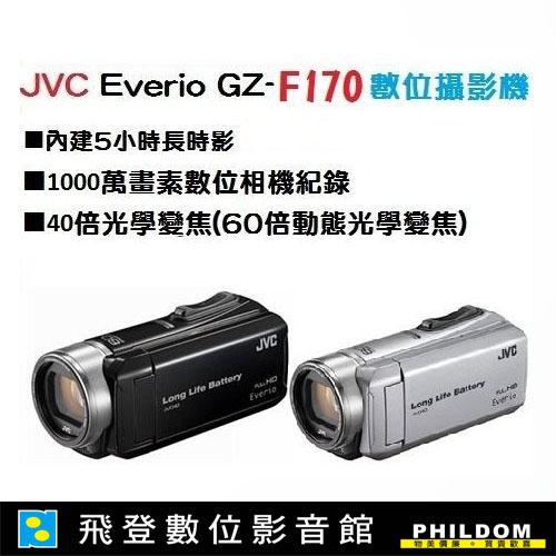 贈32G記憶卡 原廠包!! JVC Everio GZ-F170 三防HD數位攝影機 變焦麥克風 觸控螢幕 公司貨 F170 DV