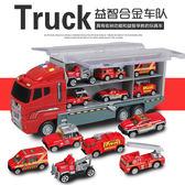 大號兒童貨柜玩具車組合男孩合金消防車小汽車套裝 LQ1747『夢幻家居』