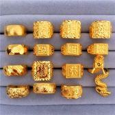 仿真越南沙金戒指男士24K鍍金戒子久不掉色開口歐幣指環