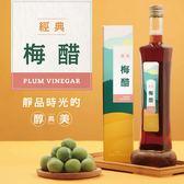 橙姑娘 會呼吸的梅醋-伍年經典,純天然 古法釀造 無添加人工成分,可直接飲用【單罐優惠】