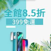 Happy愛8節-全館85折