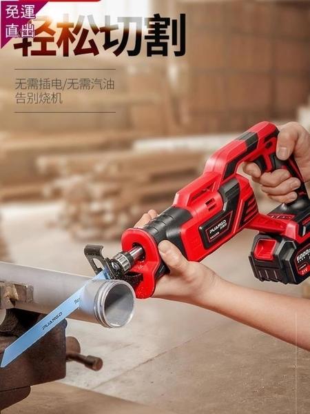 電鋸普朗德21V充電式鋰電往復鋸馬刀鋸家用小型迷你電鋸戶外手提伐木 充電電鋸【快速出貨】