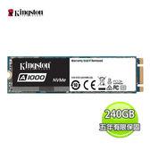 【送風扇-限量】Kingston 金士頓 A1000 240GB M.2 2280 PCIe NVMe™ Gen 3.0x2 SSD 固態硬碟