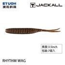 漁拓釣具 JACKALL RHYTHM WAG 3.5吋 [路亞軟餌]
