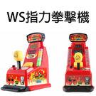 【GCT玩具嚴選】WS指力拳擊機 指力王拳擊機