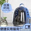 貓包貓背包太空艙貓咪透明寵物包箱便攜貓狗雙肩手提包貓箱外帶包 快速出貨 YJT