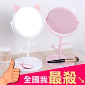 梳妝鏡 飾品 收納盒 鏡子公主鏡 無印風 貓耳朵 台式鏡 北歐風 雙面旋轉化妝鏡【Z042】米菈生活館