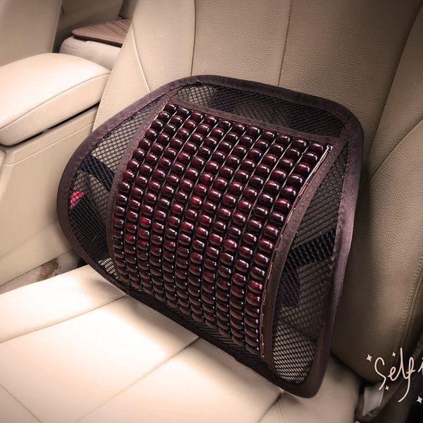 汽車腰枕汽車腰靠墊木珠透氣護腰按摩腰墊辦公室座椅腰枕靠枕夏季靠背igo 貝兒鞋櫃