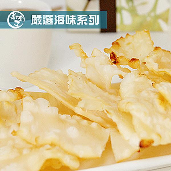 美佐子.嚴選海味系列-原燒中卷片(60g/包,共兩包)﹍愛食網