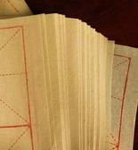 毛邊紙米字格宣紙書法