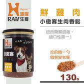 【HyperrRAW超躍】小傲客生肉香鬆 鮮雞肉口味 130克