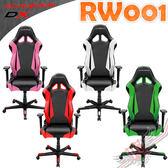 [ PC PARTY ]  迪銳克斯 dxracer RW001 電競椅 黑紅 黑綠 黑白 黑粉