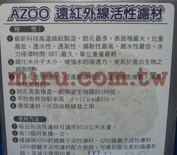 【西高地水族坊】AZOO 遠紅外線活性濾材(小顆粒(S)0.5L)