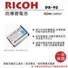 ROWA 樂華 FOR RICOH DB-90(FNP95) DB90 電池 外銷日本 原廠充電器可用 全新 保固一年 F30 F31fd W1 X100