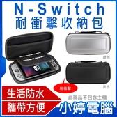【3期零利率】全新 N-Switch耐衝擊收納包 EVA強化PU材質 提把好攜帶 生活防潑水 耐衝擊