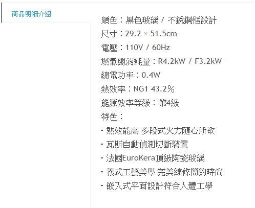 【歐雅系統廚具】BEST 貝斯特 LGH2951-2  高效能瓦斯爐