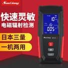日本三量電磁輻射檢測儀測試儀家用電磁波防輻射檢測監測儀器 快速出貨