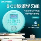 CD機 雷登P18 便攜式CD播放機復讀機充電藍牙MP3隨身聽小學生初中生學英語神器 快速出貨