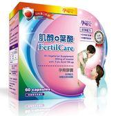 孕哺兒 肌醇+葉酸 孕育膠囊 60粒