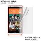 魔力 HTC Desire 830 高透光抗刮螢幕保護貼