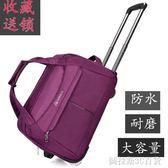 時尚旅行包拉桿包女可折疊休閒手提行李包袋登機包男拉桿包包防水 QM圖拉斯3C百貨