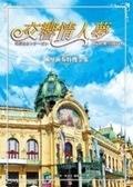 二手書《交響情人夢:最終樂章後篇鋼琴演奏特搜全集-流行鋼琴系列叢書》 R2Y 9866787621