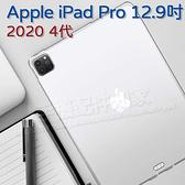 【TPU】Apple iPad Pro 12.9吋 2020 4代 超薄超透清水套/布丁套/高清果凍保謢套/A2229/A2069/A2232-ZW