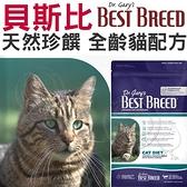 此商品48小時內快速出貨》免運 美國Best breed貝斯比》全齡貓配方貓糧貓飼料 -1.8kg(超取限2包)