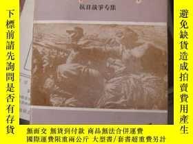 二手書博民逛書店罕見陽郊文史資料(第一輯)抗日戰爭專集Y8891 出版1987
