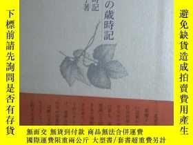 二手書博民逛書店日文原版書罕見わたしの歳時記・貝の歳時記 単行本 – 1988