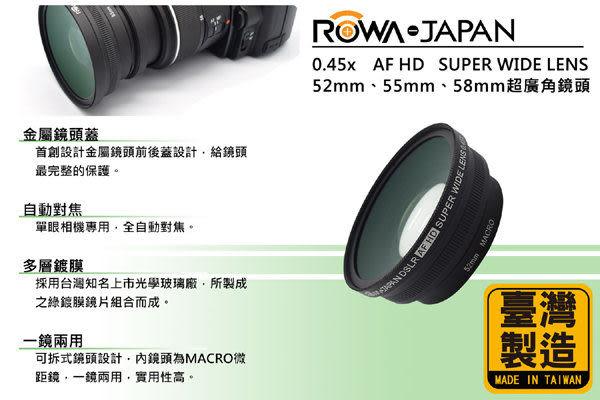 EGE 一番購】ROWA 二代 0.45X 外接廣角鏡頭,微距兩用 無暗角 適合搭配18-55mm【52mm 58mm】
