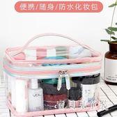 旅行收納袋 便攜隨身化妝包透明收納包女收納袋 BF6002『寶貝兒童裝』