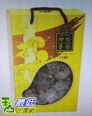 [COSCO代購] W76893 坤松履歷認證大菇 300公克