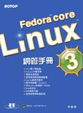 博民逛二手書《Fedora Core 3 Linux網管手冊(附4CD)》 R2