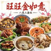 【食肉鮮生-開運年菜】旺旺金如意年菜套餐(8-10人份/8菜2湯)