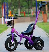 星孩兒童三輪車2-6寶寶推車禮物三輪車/小孩腳踏車童車【潮咖地帶】