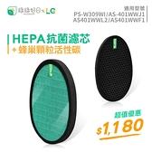 綠綠好日 LG 一年份濾網組 抗菌HEPA+蜂巢式顆粒活性碳 適PS-309WI / AS-401WWJ1