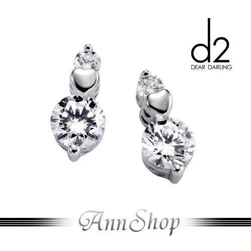【愛次方d2‧愛的發光體白鋼耳環】時尚愛心雙鑽珠寶銀飾禮品
