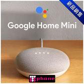 【3C潮流商品】Google Home Mini 智慧語音聲控喇叭-下單前請先詢問有無現貨