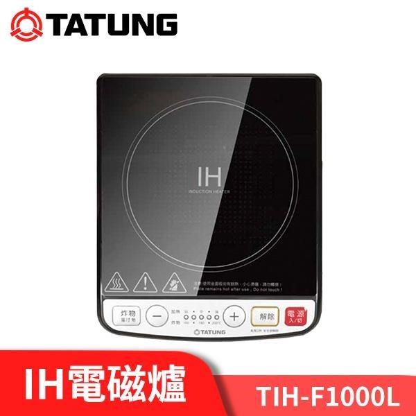 【南紡購物中心】TATUNG大同 IH電磁爐 TIH-F1000L