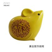 鼠年黃金鼠存錢罐 2020可愛老鼠存錢筒 家居擺飾 十二生肖 鼠年創意招財