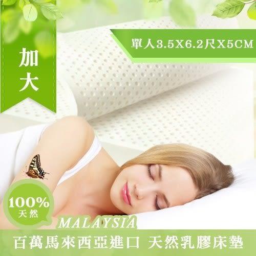 【BNS居家生活館】100%馬來西亞超Q彈天然乳膠床墊(單人3.5x6.2尺x5cm)   床墊/乳膠/薄墊