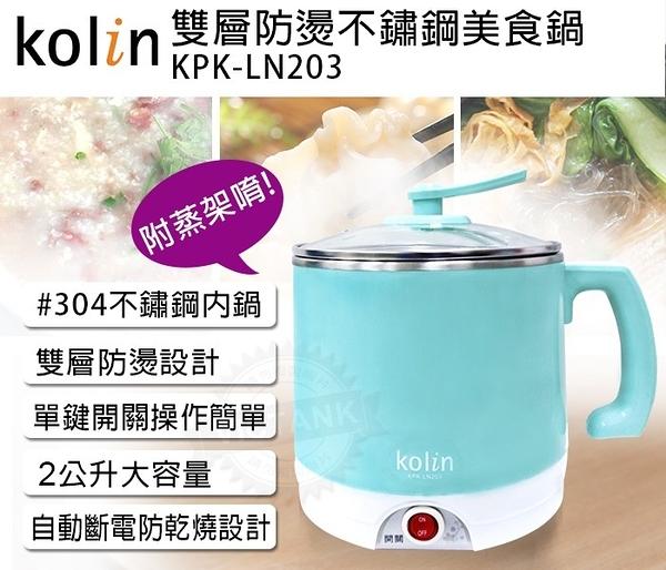 【艾來家電】【分期0利率+免運】Kolin歌林 雙層防燙不鏽鋼美食鍋 KPK-LN203
