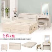 Homelike 納特臥室五件組-雙人5尺(雪松色)