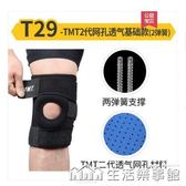 護膝運動男跑步半月板損傷戶外登山籃球騎行女專業深蹲護具 生活樂事館
